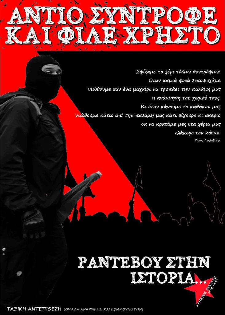 αφίσα που κολλιέται στο κέντρο και σε συνοικίες της Αθήνας για το σύντροφο και φίλο Χρήστο Πολίτη.