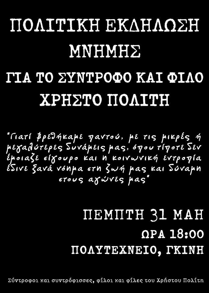 Πολιτική Εκδήλωση Μνήμης για το Σύντροφο και Φίλο Χρήστο Πολίτη: Πέμπτη 31 Μάη 18.00 ΕΜΠ (κτ. Γκίνη)