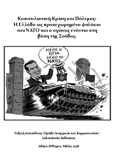 Καπιταλιστική Κρίση και Πόλεμος: Η Ελλάδα ως προκεχωρημένο φυλάκιο του ΝΑΤΟ και ο αγώνας ενάντια στη βάση της Σούδας
